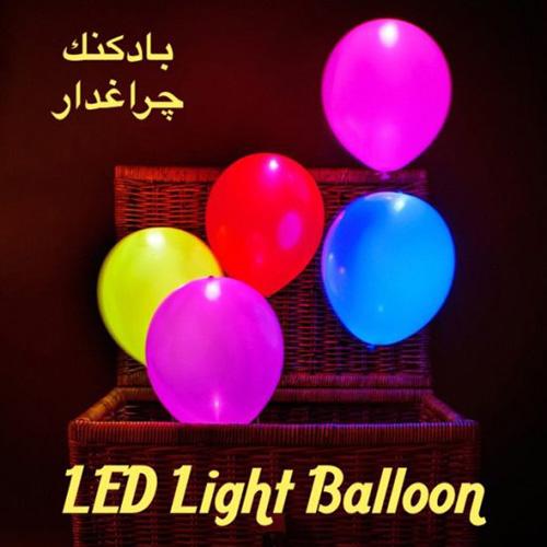 بادکنک چراغدار ال ای دی LED