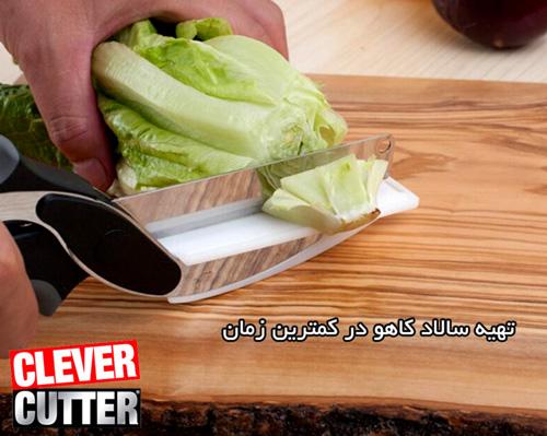 قیچی کاتر کلور Clever Cutter